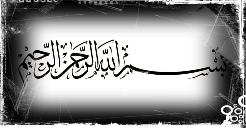 Arapça Besmele Yazılışı Nasıl Yapılır?